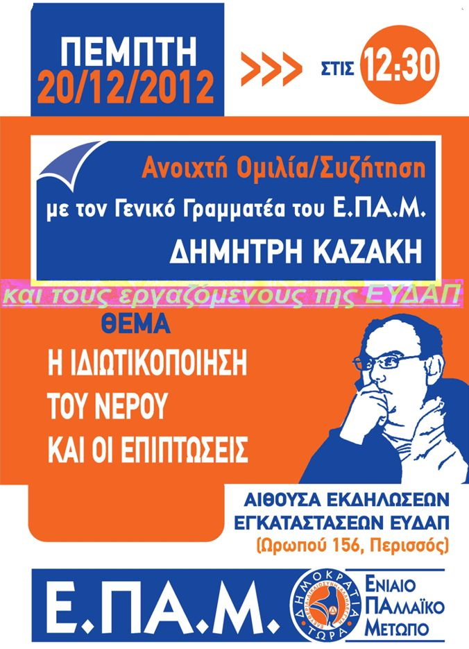 EPAM-ENGIN EYDAP-20-12-2012-1