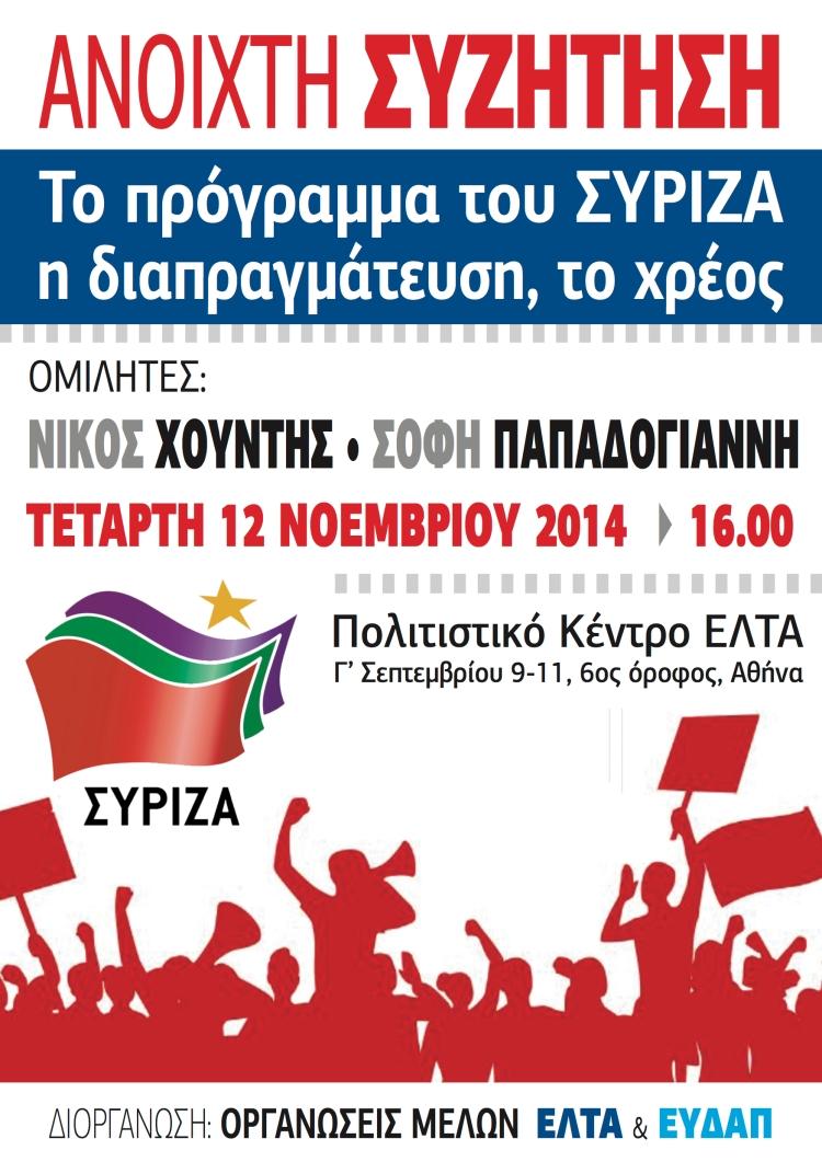AFISA_ΕΥΔΑΠ-ΕΛΤΑ