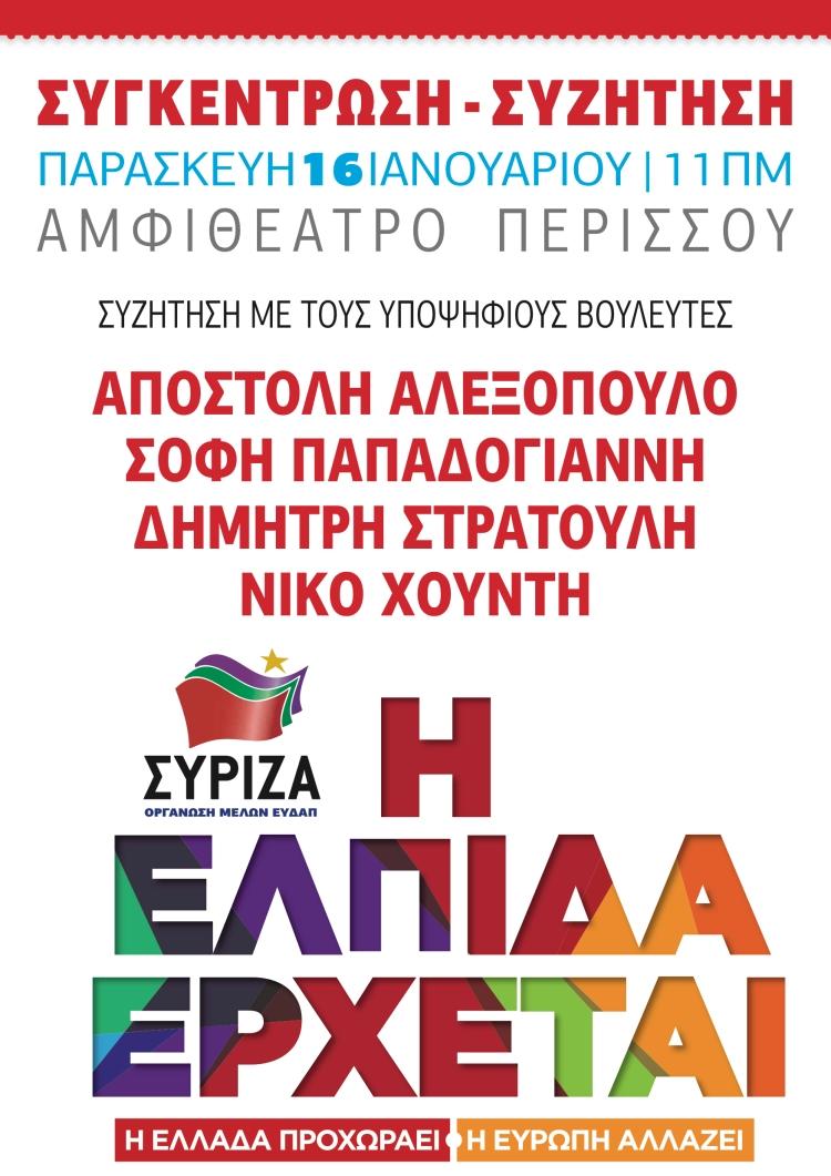 ΕΥΔΑΠ - ΣΥΓΚΕΝΤΡΩΣΗ ΠΕΡΙΣΣΟΣ 16 ΙΑΝ 15-1
