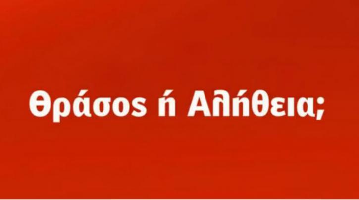 thrasos_alitheia_150102