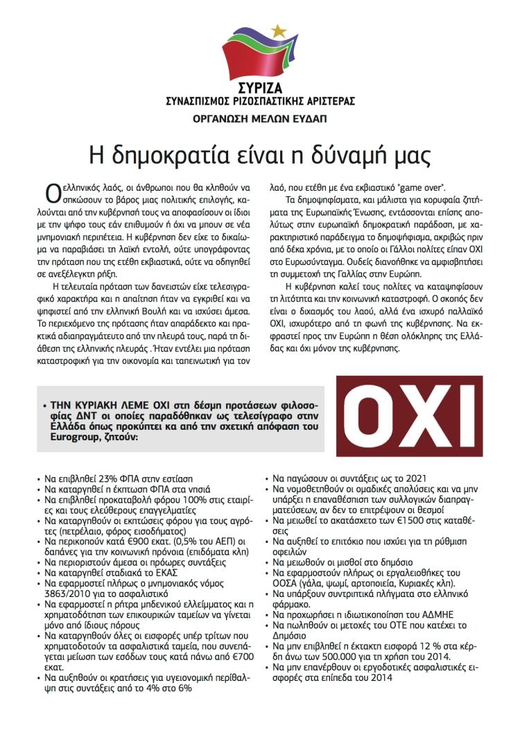 syriza_oxi