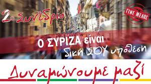 2Ο ΣΥΝΕΔΡΙΟ ΣΥΡΙΖΑ