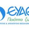 ΕΥΑΘ: Ειδική μέριμνα και για τους πρόσφυγες στιςΣυκιές